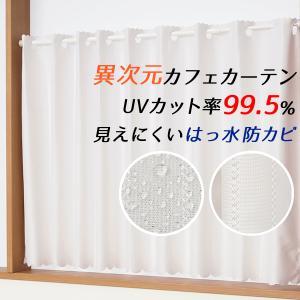 カフェカーテン ミラー UVカット率99.5% 見えにくい 断熱 はっ水 防カビ 4294ホワイト 幅145×丈50/60/70/80/90/100/120cm1枚入 在庫品 メール便可(1枚まで)|tengoku