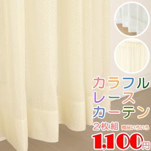 レースカーテン カラフル 2枚組 カラーレース 色付きレース アウトレット 既製品 幅100cm×丈133cm・丈176cm・丈198cm 幅100センチ 在庫品の写真
