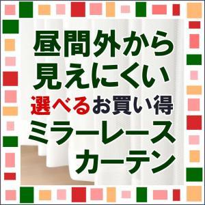 「カーテン生地のみ販売」切り売り レース...