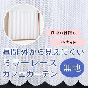 カフェカーテン ミラーレース 4937無地ホワイト 昼間外から見えにくい 1枚入 幅145cm×丈50cm・丈60cm・丈75cm・丈90cm・丈100cm 在庫品 メール便可(1枚まで)|tengoku