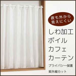 カフェカーテンしわ加工4991オフホワイト 夜も外から見えにくい 高UVカット効果 幅145cm×丈50cm・丈90cm 在庫品 メール便可(1枚まで) tengoku