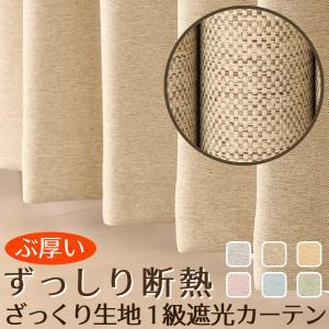 カーテン 遮光カーテン 1級遮光 ざっくり断熱5088 巾100cm×丈135・丈178・丈200cm 既製2枚組 幅100センチ 在庫品|tengoku