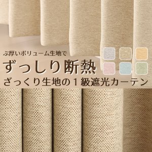 カーテン 遮光カーテン 1級遮光 ざっくり断熱5088 イージーオーダー巾101〜150x高201〜280cm1枚入 受注生産A|tengoku