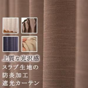 カーテン 遮光 1級 3級 防炎加工 5162スラブ生地 上質な光沢感 幅80×丈90〜135cm ...