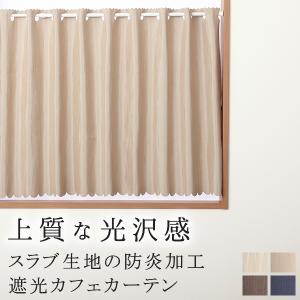 カフェカーテン 遮光1級 3級 送料無料 防炎加工 上質な光沢スラブ生地5162 幅140cm×丈50cm・丈70cm・丈90cm 在庫品|tengoku