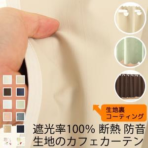 カフェカーテン 遮光1級(遮光率100%) 超遮光断熱防音生...