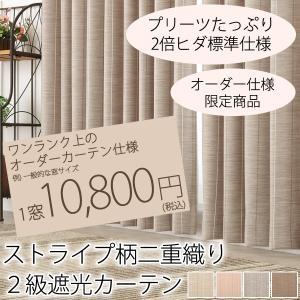 オーダーカーテン2倍ヒダ 遮光2級 ストライプ柄二重織り5168 2m生地 幅101〜200cm×丈60〜200cm 1窓単位 受注生産A|tengoku