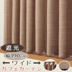 カフェカーテン 遮光 ワイドサイズ 横長 幅広 幅190cm ストライプ柄 遮光2級 5168 送料無料 厚手 幅190cm×丈50cm・丈70cm・丈90cm 1枚入 在庫品|tengoku