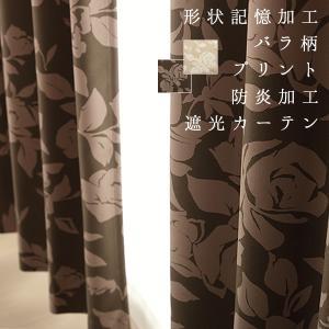 カーテン 2級遮光 形状記憶 バラ柄プリント5179 防炎加工 幅80×丈90〜135cm 1枚入小...