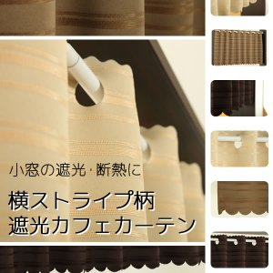 カフェカーテン 在庫限り値下 遮光カフェカーテン 送料無料 横ストライプ5184 幅140cm×丈50cm・丈70cm・丈100cm 遮光2級 在庫品|tengoku