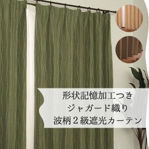 ■アプリでご覧の方は↓「商品情報をもっと見る」から詳細をご確認下さい。  ジャガード織りの波柄2級遮...