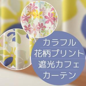 カフェカーテン 遮光3級 送料無料 カラフル花柄プリント5193 幅140cm×丈50cm・丈70cm・丈90cm 在庫品 tengoku