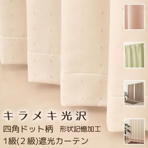 カーテン 遮光カーテン 遮光1級 2級 四角ドット柄5211 形状記憶 キラメキ光沢 幅200×丈90〜120cm 1枚入 幅200センチ 受注生産A|tengoku