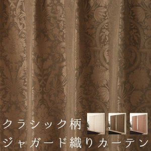 カーテン 5221 クラシック柄ジャガード織り 巾100×丈...