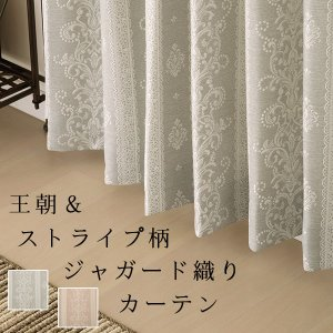 カーテン ジャガード織り 王朝柄とストライプ柄 5243 幅200×丈90〜120cm 1枚入 幅2...
