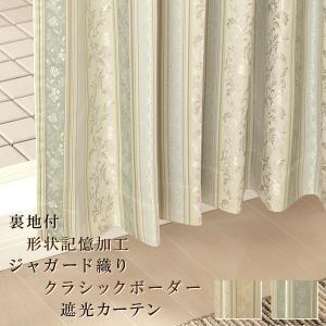 カーテン 裏地付3級遮光 2枚組 形状記憶 断熱 ジャガード織りクラシックボーダー柄5246 既製品 幅100cm×丈135・丈178・丈200cm 2枚組 既製品幅100センチ 在庫品|tengoku