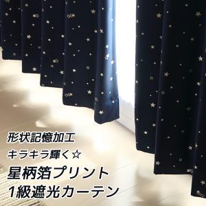 カーテン 遮光 1級 2級 2枚組 キラキラ星柄 形状記憶 幅100×丈150〜210cm 2枚組 ...
