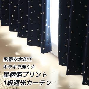 オーダーカーテン2倍ヒダ 遮光 1級 2級 キラキラ星柄5247 形態安定 幅151〜225cm×丈60〜200cm 1窓単位 受注生産A|tengoku