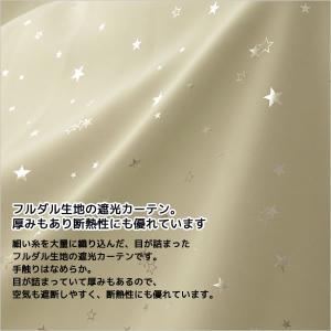 カーテン 遮光 1級 2級 2枚組 キラキラ星柄 形状記憶 幅100cm×丈135cm・丈178cm・丈200cm 2枚組 幅100センチ 子供部屋 キッズ 在庫品|tengoku|02