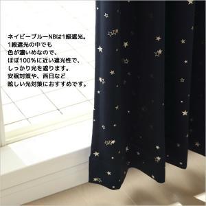 カーテン 遮光 1級 2級 2枚組 キラキラ星柄 形状記憶 幅100cm×丈135cm・丈178cm・丈200cm 2枚組 幅100センチ 子供部屋 キッズ 在庫品|tengoku|03