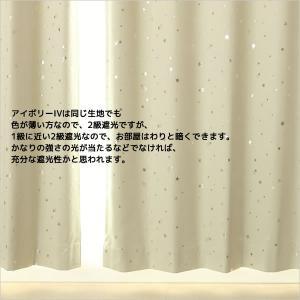 カーテン 遮光 1級 2級 2枚組 キラキラ星柄 形状記憶 幅100cm×丈135cm・丈178cm・丈200cm 2枚組 幅100センチ 子供部屋 キッズ 在庫品|tengoku|04