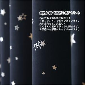 カーテン 遮光 1級 2級 2枚組 キラキラ星柄 形状記憶 幅100cm×丈135cm・丈178cm・丈200cm 2枚組 幅100センチ 子供部屋 キッズ 在庫品|tengoku|05