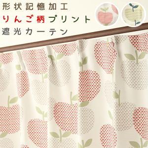 カーテン 遮光 3級遮光 2枚組 形状記憶 りんご柄プリント5250 幅100×丈90〜120cm 2枚組 幅100センチ 受注生産A|tengoku