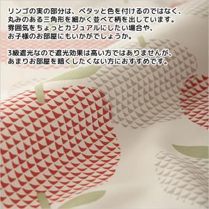 カーテン 遮光 3級遮光 形状記憶 りんご柄プリント5250 幅80×丈90〜135cm 1枚入小窓サイズ 幅80センチ 受注生産A|tengoku|03