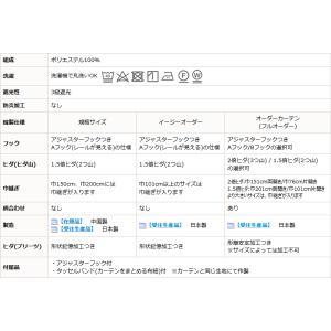 カーテン 遮光 3級遮光 形状記憶 りんご柄プリント5250 幅80×丈90〜135cm 1枚入小窓サイズ 幅80センチ 受注生産A|tengoku|10