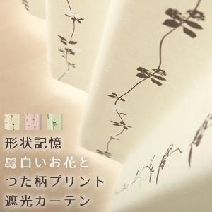 カーテン 遮光 3級遮光 2枚組 形状記憶 花とつた柄プリント5254 幅100×丈150〜210c...