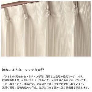 カーテン 遮光2級(3級) 2枚組 5255 豊かな光沢のあるストライプ柄 幅100×丈135〜210cm 2枚組 幅100センチ 受注生産A|tengoku|02