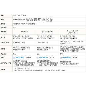 カーテン 遮光2級(3級) 2枚組 5255 豊かな光沢のあるストライプ柄 幅100×丈135〜210cm 2枚組 幅100センチ 受注生産A|tengoku|14