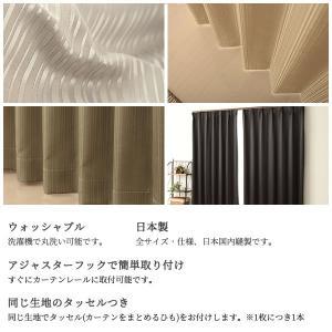 カーテン 遮光2級(3級) 2枚組 5255 豊かな光沢のあるストライプ柄 幅100×丈135〜210cm 2枚組 幅100センチ 受注生産A|tengoku|05