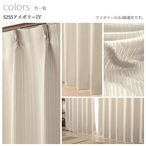 カーテン 遮光2級(3級) 2枚組 5255 豊かな光沢のあるストライプ柄 幅100×丈135〜210cm 2枚組 幅100センチ 受注生産A|tengoku|06