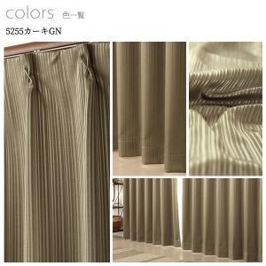 カーテン 遮光2級(3級) 2枚組 5255 豊かな光沢のあるストライプ柄 幅100×丈135〜210cm 2枚組 幅100センチ 受注生産A|tengoku|08