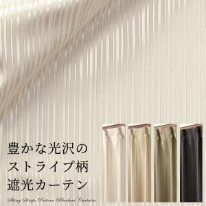オーダーカーテン2倍ヒダ 遮光2級(3級) 豊かな光沢のあるストライプ柄5255 幅76〜150cm...