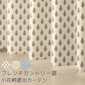 オーダーカーテン2倍ヒダ 5258 遮光カーテン 2級遮光 フレンチカントリー調小花柄 〜幅75cm...
