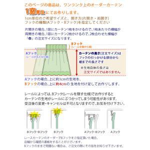 オーダーカーテン2倍ヒダ 5258 遮光カーテン 2級遮光 フレンチカントリー調小花柄 幅151〜225cm×丈60〜200cm 受注生産A|tengoku|13