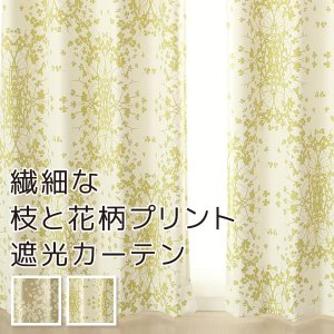カーテン 遮光2級 繊細な枝と花柄プリント5261 幅80×丈90〜135cm 1枚入 小窓用サイズ...