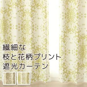 オーダーカーテン2倍ヒダ 5261 遮光カーテン 2級遮光 繊細な枝と花柄プリント 幅151〜225cm×丈60〜200cm 受注生産A tengoku