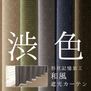 カーテン 遮光2級 3級 和風 渋い色合い 5263 形状記憶 幅80×丈90〜135cm 1枚入小窓サイズ 幅80センチ 受注生産A|tengoku
