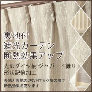 カーテン 裏地付 3級遮光 2枚組 形状記憶 断熱 ジャガード織り 光沢のあるダイヤ柄5266 既製品 幅100cm×丈135・丈178・丈200cm 2枚組 既製品幅100センチ 在庫品|tengoku