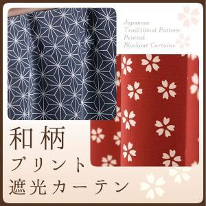カーテン 遮光3級 2枚組 和柄プリント 和風 小紋柄 5272/5273 幅100×丈135〜210cm 2枚組 幅100センチ 受注生産A|tengoku