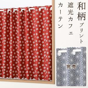 カフェカーテン 遮光 和柄プリント 和風 小紋柄 二重織り3級遮光 5272/5273 1枚入 在庫品 送料無料 50cm丈 70cm丈 100cm丈 tengoku