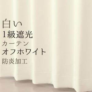 遮光カーテン 白 オフホワイト 1級遮光 無地 防炎加工 二重織り 日本製 おしゃれ 5282 幅1...