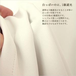 遮光カーテン 白 オフホワイト 1級遮光 無地 防炎加工 二重織り 日本製 おしゃれ 5282 幅200×丈90〜120cm 1枚入 幅200センチ 受注生産A|tengoku|02