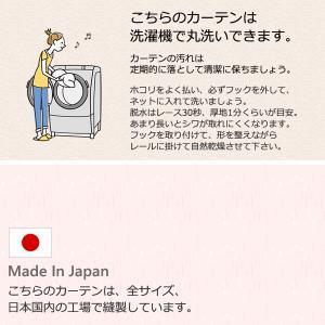 遮光カーテン 白 オフホワイト 1級遮光 無地 防炎加工 二重織り 日本製 おしゃれ 5282 幅200×丈90〜120cm 1枚入 幅200センチ 受注生産A|tengoku|15