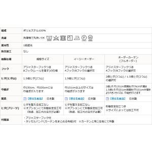 遮光カーテン 白 オフホワイト 1級遮光 無地 防炎加工 二重織り 日本製 おしゃれ 5282 幅200×丈90〜120cm 1枚入 幅200センチ 受注生産A|tengoku|18
