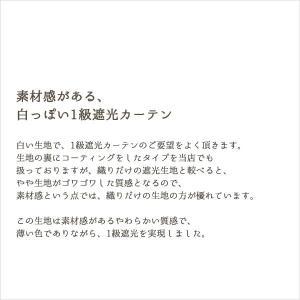 遮光カーテン 白 オフホワイト 1級遮光 無地 防炎加工 二重織り 日本製 おしゃれ 5282 幅200×丈90〜120cm 1枚入 幅200センチ 受注生産A|tengoku|03