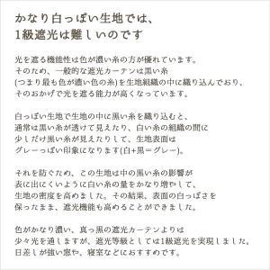 遮光カーテン 白 オフホワイト 1級遮光 無地 防炎加工 二重織り 日本製 おしゃれ 5282 幅200×丈90〜120cm 1枚入 幅200センチ 受注生産A|tengoku|05